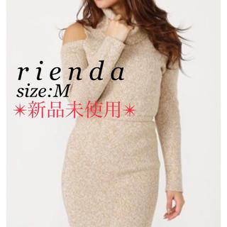 rienda - 新品未使用リエンダrienda★ニットワンピース、オープンショルダー Mベージュ