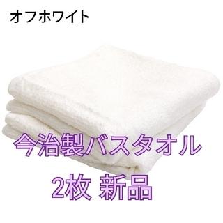 イマバリタオル(今治タオル)の今治製バスタオル 2枚  新品未使用(タオル/バス用品)