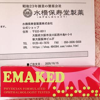 水橋保寿堂製薬 - 新品未使用 エマーキット