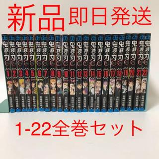 【新品未使用】鬼滅の刃 全巻セット 1〜22 通常版