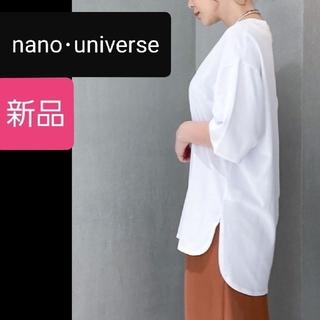 ナノユニバース(nano・universe)の新品 nano・universe 半袖 Tシャツ レディース F トップス 白(Tシャツ(半袖/袖なし))