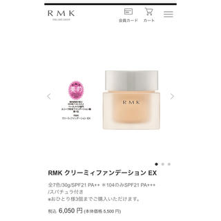 RMK - 新品未開封!RMKクリーミィファンデーション102