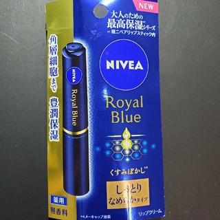 ニベア - 新品 ニベア ロイヤルブルーリップ しっとりなめらかタイプ(2g)
