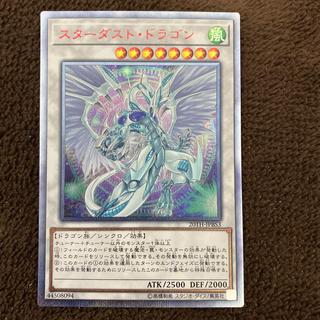 コナミ(KONAMI)のスターダストドラゴン 20th (シングルカード)