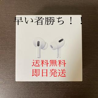 Apple - エアーポッズプロ AirPods Pro