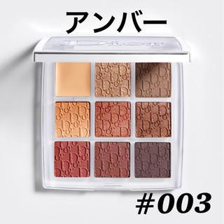 Dior - ディオールバックステージアイパレット 003 アンバー