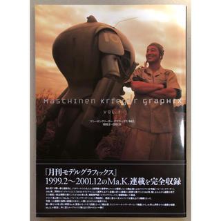 マシーネンクリーガー グラフィックス Vol.1 1999.2〜2001.12(アート/エンタメ/ホビー)