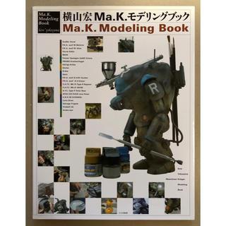 横山宏 Ma.K. モデリングブック(アート/エンタメ/ホビー)
