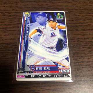 コナミ(KONAMI)のベースボールコレクション 石川雅規(シングルカード)