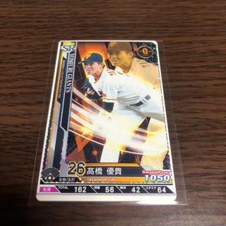 コナミ(KONAMI)の【ラジオ深夜便様専用】ベースボールコレクション 髙橋優貴(シングルカード)
