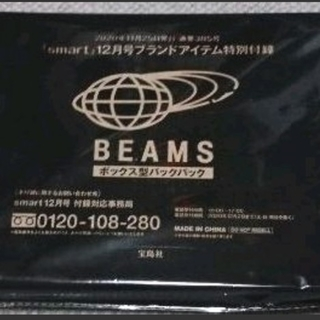 BEAMS - smart  12月号  付録  ビームス(BEAMS) ボックス型バックパック
