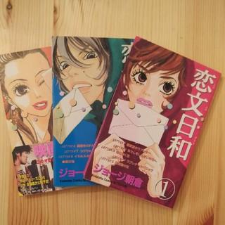 恋文日和 1~3巻 全巻セット(少女漫画)