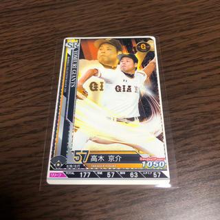 コナミ(KONAMI)のベースボールコレクション 高木京介(シングルカード)