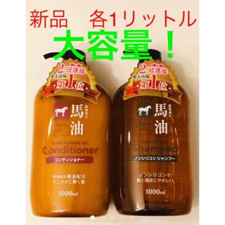 【新品】馬油シャンプー、コンディショナー 1000ml