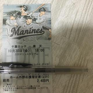 10/30 千葉ロッテ VS 楽天イーグルス ホーム外野 1枚