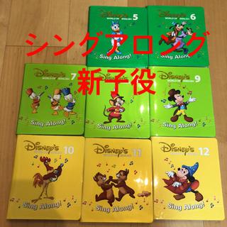 Disney - DWE シングアロング