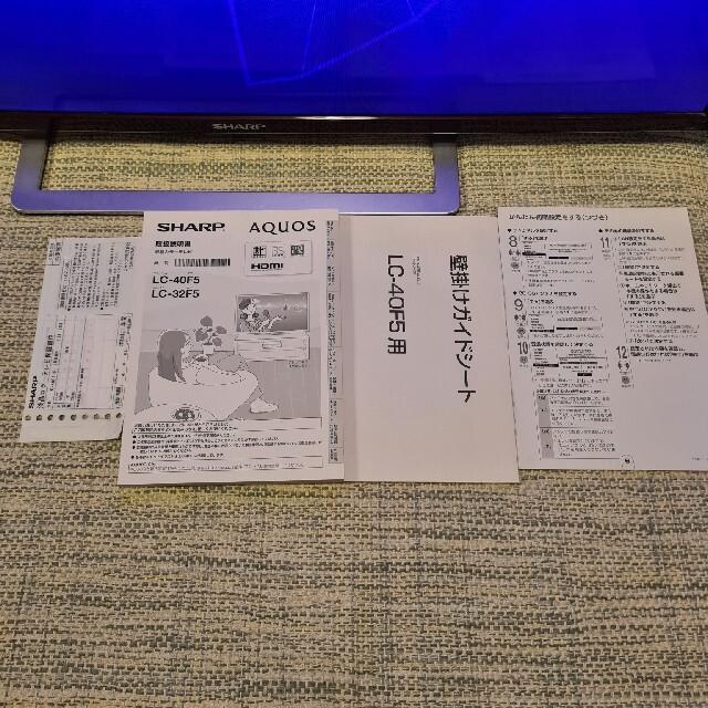AQUOS(アクオス)のyou様専用SHARP AQUOS  40インチ テレビ LC-40F5-R スマホ/家電/カメラのテレビ/映像機器(テレビ)の商品写真