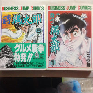 集英社 - 一本包丁満太郎1巻と8巻初版本です。