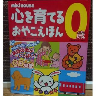 ミキハウス(mikihouse)の心を育てるおやこえほん ミキハウス 0歳(絵本/児童書)