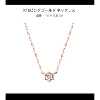 4℃ - 4℃ K18 一粒ダイヤネックレス ピンクゴールド
