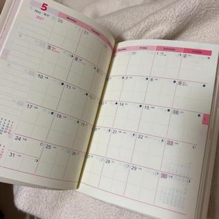 ディーエイチシー(DHC)のDHCビューティ手帳2021カレンダーダイアリー(カレンダー/スケジュール)
