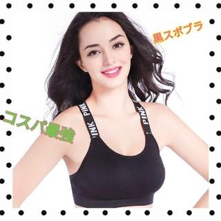 【セール中】【室内運動】【ヨガ・フィットネス】新品PINKスポーツブラ ブラック(ヨガ)