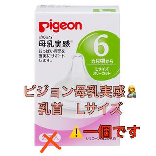 Pigeon - ピジョン 母乳実感 シリコーン製乳首 Lサイズ スリーカット 1個