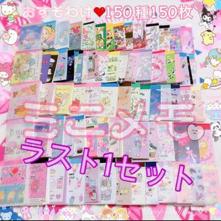 サンリオ(サンリオ)の𓊆 ラスト!!人気♡ミニメモバラ売り150種150枚! 𓊇 (ノート/メモ帳/ふせん)