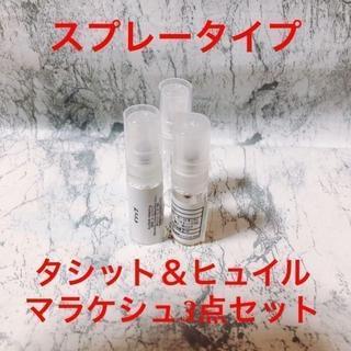 Aesop - 巾着付きAesop タシット&ヒュイル&マラケシュ0.7ml×3 スプレー