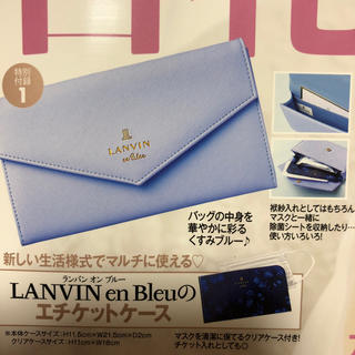 ランバンオンブルー(LANVIN en Bleu)の❤︎ランバンオンブルー エチケットケース❤︎(その他)