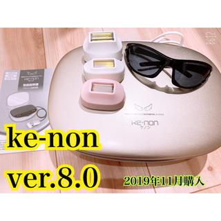 ケーノン(Kaenon)のケノン 脱毛器 ver8.0 (脱毛/除毛剤)