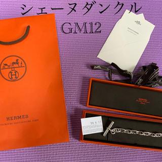 Hermes - HERMES エルメス  シェーヌダンクル gm12