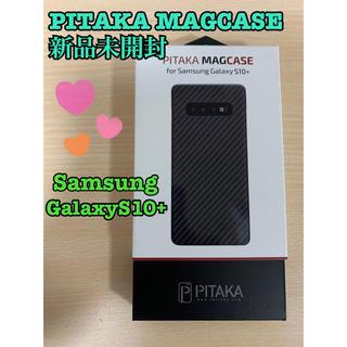ギャラクシー(Galaxy)の「PITAKA MAGCASE」 Samsung Galaxy S10+ ケース(Androidケース)