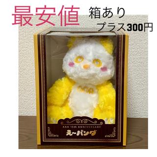 AAA - AAA 15th ANNIVERSARY え〜パンダ クラシックぬいぐるみ