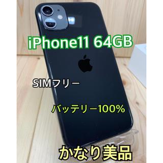 Apple - 【A】【100%】iPhone 11 64 GB SIMフリー Black 本体