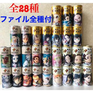 集英社 - 鬼滅の刃 ダイドーコーヒー 鬼滅缶 全28種 フルコンプ クリアファイル全種付き