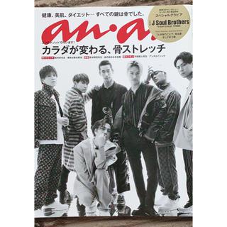 サンダイメジェイソウルブラザーズ(三代目 J Soul Brothers)のanan 三代目 J Soul Brothers(アート/エンタメ)