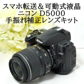 Nikon - ★スマホ転送&手振れ補正★Nikon ニコン D5000