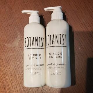 ボタニスト(BOTANIST)のBOTANIST ボタニカルボディーミルク ライト 240ml 2本(ボディローション/ミルク)