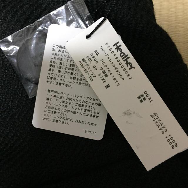 heather(ヘザー)の新品未使用タグ付きHeather ヘザー ジャンパースカート レディースのスカート(ロングスカート)の商品写真