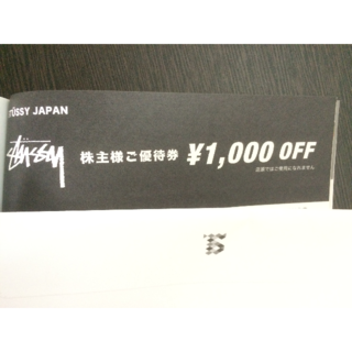 ステューシー(STUSSY)の【匿名発送】TSI 2枚 STUSSY 1000円OFF 株主優待券(ショッピング)