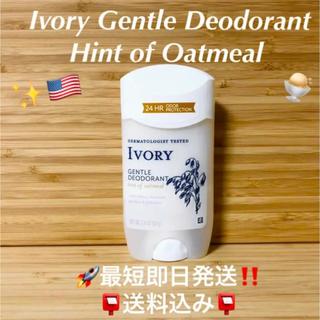 P&G - アイボリー ヒントオブ オートミール Ivory Oatmeal Vanilla