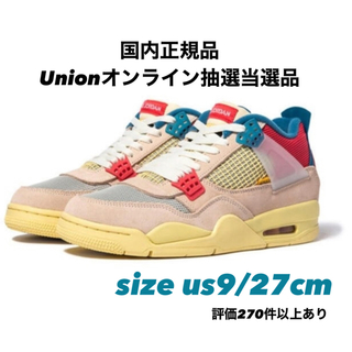NIKE - AIR JORDAN 4 RETRO SP GUAVA ICE UNION