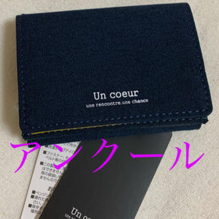 タグ付き新品! Un coeur アンクール 三つ折り財布 ネイビー(折り財布)