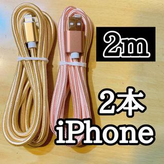 Apple - ライトニングケーブル2m純正品質 iPhoneケーブル 充電コード2本 高速充電