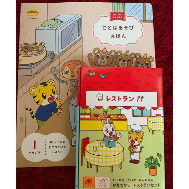 はてなくん レストラン ことばあそびえほん 1月号 新品未使用 キッズ/ベビー/マタニティのおもちゃ(知育玩具)の商品写真