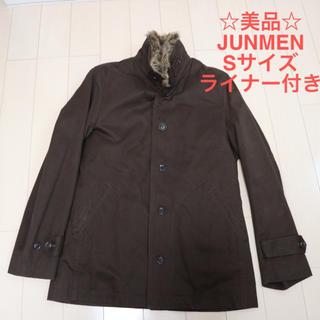 ジュンメン(JUNMEN)の☆美品☆JUNMEN ジュンメン ファー付きブラウンジャケット(ステンカラーコート)