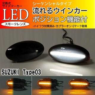 スズキ ポジション 機能付き 流れる ウインカー LED サイドマーカー