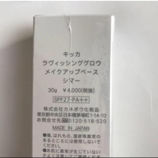 カネボウ(Kanebo)のキッカchiccaラヴィッシンググロウ メイクアップベース シマー 30g(化粧下地)