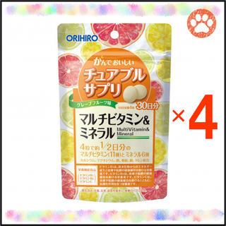 オリヒロ(ORIHIRO)のオリヒロ かんでおいしいチュアブルサプリ マルチビタミン&ミネラル30日分×4袋(ビタミン)